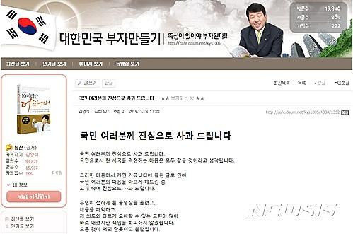 """천호식품 김영식 대표, 촛불집회 비난했다 사과…""""제 불찰"""""""