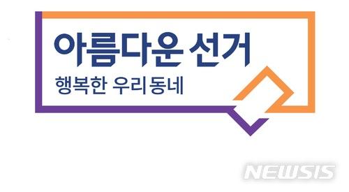 중앙선관위 '27~29일, 선거인명부 확인하세요'