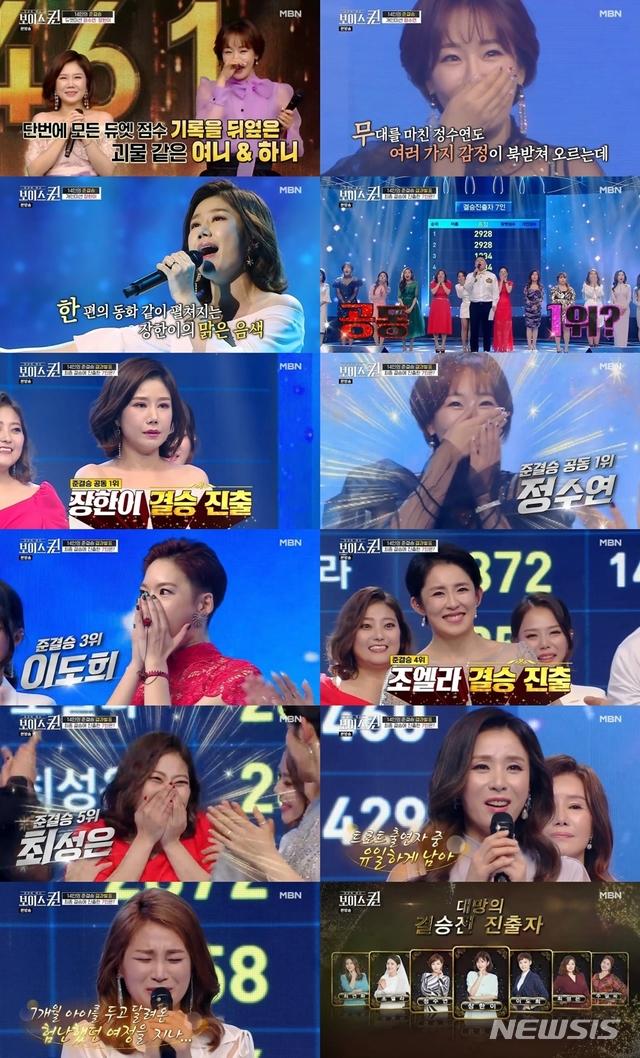 MBN 예능 '보이스퀸' 결승전 후 전국투어