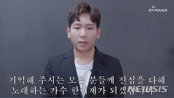 '미스터트롯' 탈락 한이재