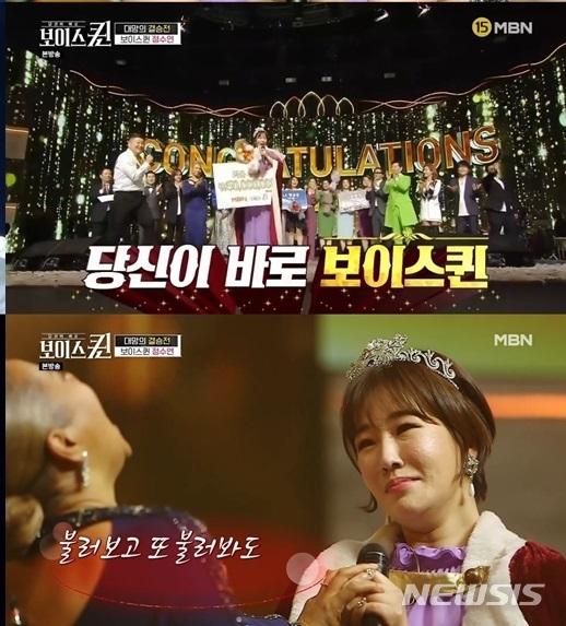'보이스퀸' 1위 정수연...6개월 대장정, 보이스퀸 매력과 아쉬운 점