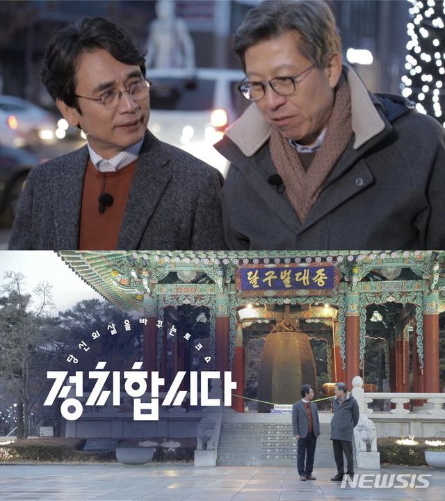 '보수의 심장' 대구·경북 찾다…KBS 1TV '정치합시다'