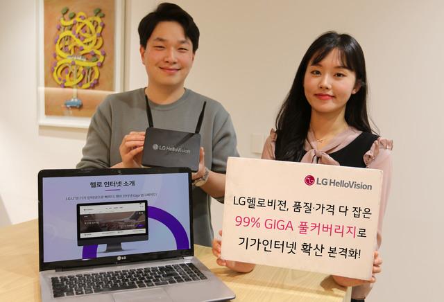 LG헬로-LGU+ 시너지…케이블 기가인터넷 커버리지 99%로 확대