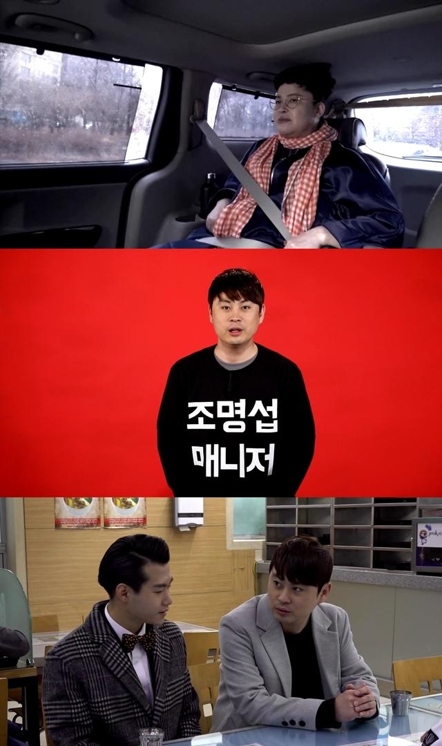 조명섭, '남자 송가인?'...'전참시' 첫 출연 화제