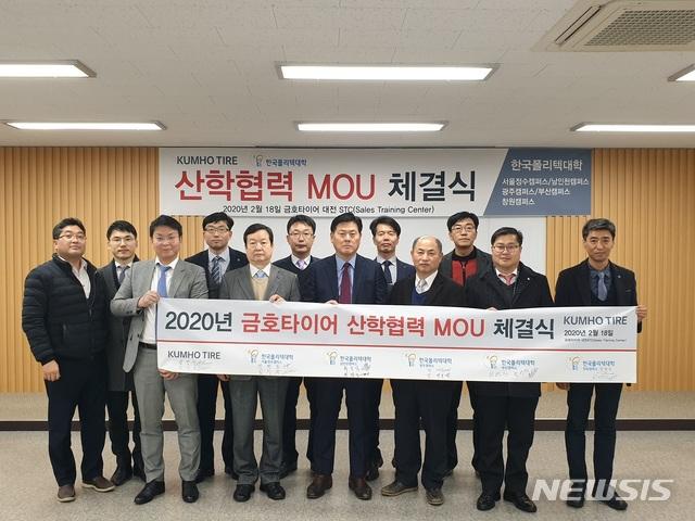 금호타이어, 한국폴리텍대학 5개 캠퍼스와 고용연계 MOU