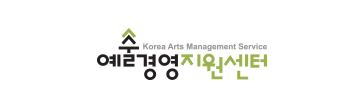 예술경영지원센터