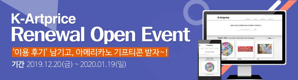 k-artprice renewal open event 이용후가 남기고, 스타벅스 기프티콘 받자~! 기간 2019.12.20(금)~2020.01.19(일)