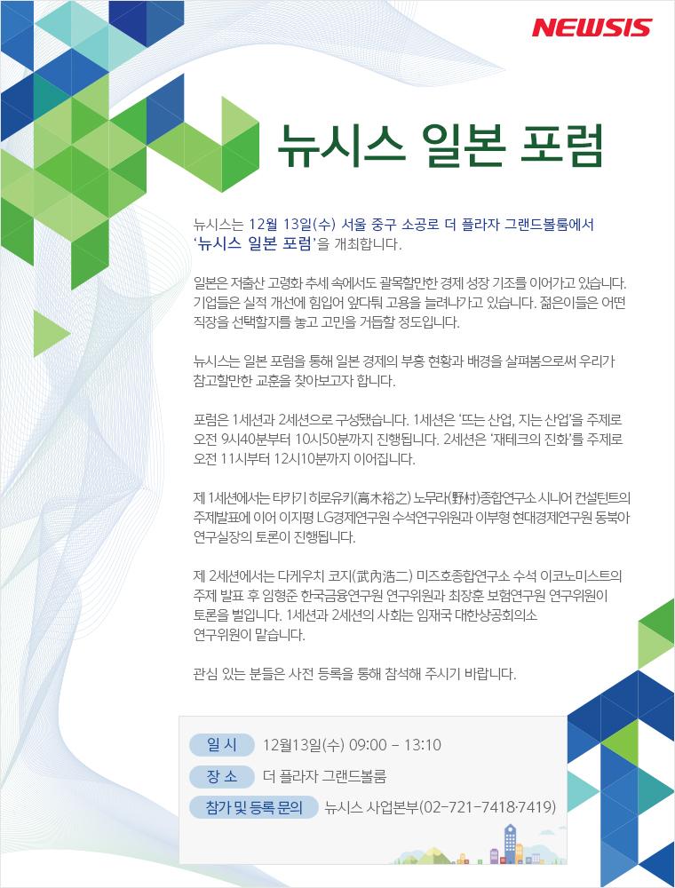 12월13일 뉴시스 일본 포럼 개최