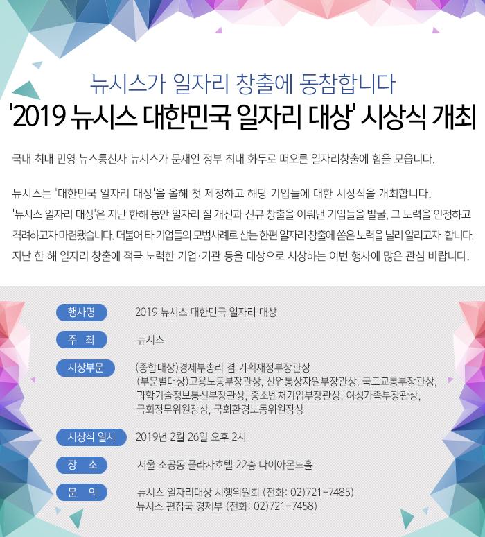 대한민국 일자리 대상 시상식 개최