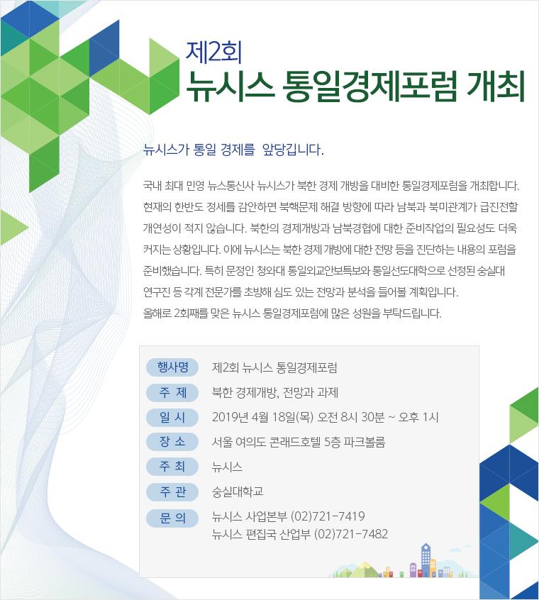 제2회 뉴시스 통일경제포럼 개최