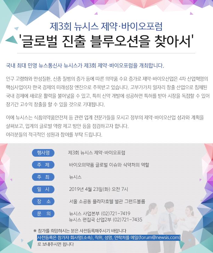 제3회 뉴시스 제약·바이오 포럼 개최