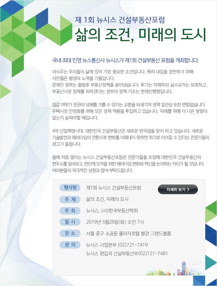 제1회 뉴시스 건설부동산 포럼 개최