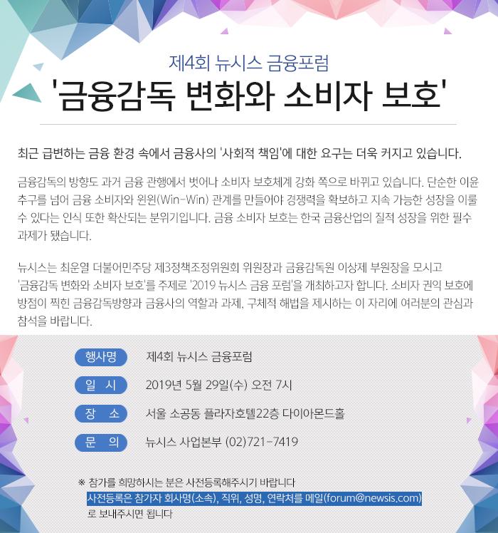 제4회 뉴시스 금융포럼 개최