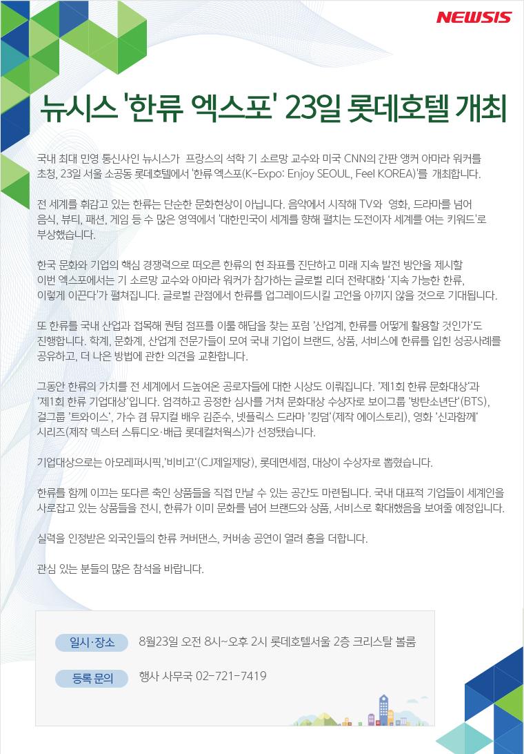 뉴시스 한류엑스포 23일 롯데호텔 개최
