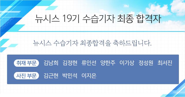 19기 수습기자 최종 합격자 발표