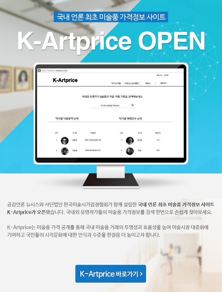 미술품가격 사이트 K-Artprice 오픈