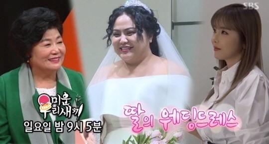 홍선영, 웨딩드레스 자태 공개···홍진영