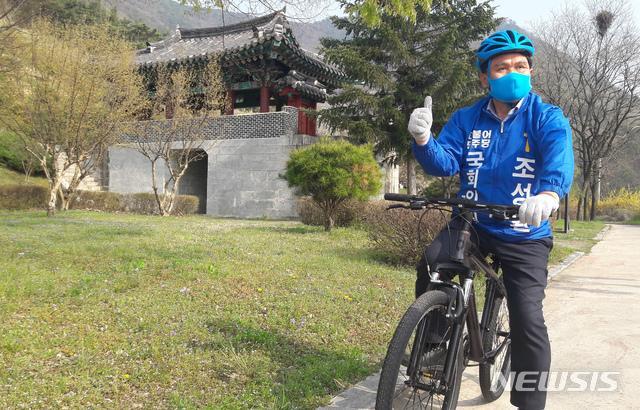 밀양·의령·함안·창녕 조성환, 자전거로 공식 선거운동 돌입