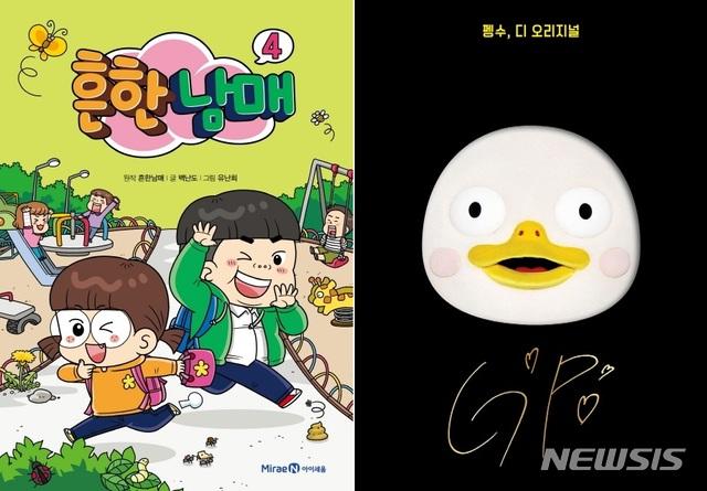 [베스트셀러]흔한남매4 1위…펭수 화보, 예약판매 8위