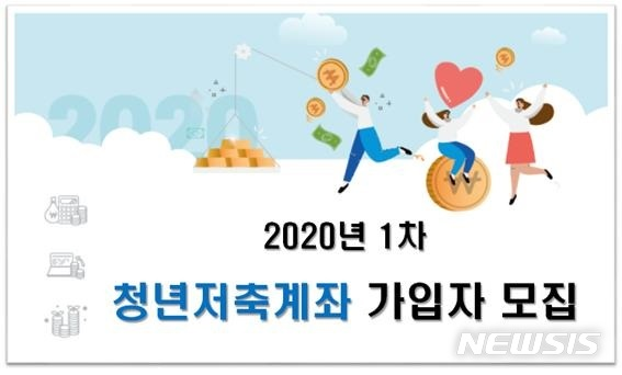 경기 광주시, '청년저축계좌' 참여자 모집