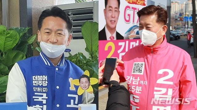 21대 총선 안산, 광명 일부 선거구, 진흙탕 선거에 시민들 '눈살'