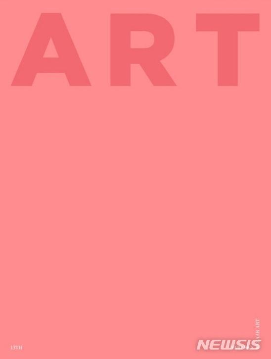 하퍼스 바자가 조명한 패션과 예술…'바자 아트' 출간