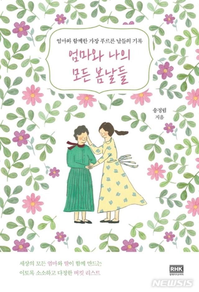 [새책]엄마와 나의 모든 봄날들·저렴한 것들의 세계사 外