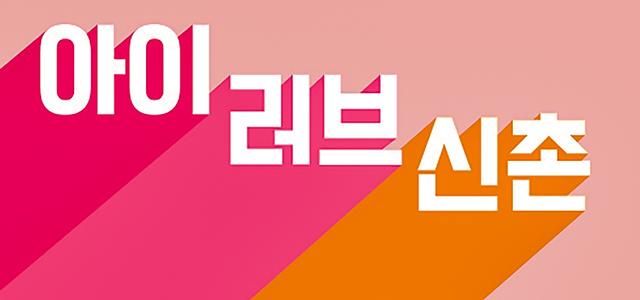 현대백화점 신촌점, 열흘간 패션·리빙·뷰티 행사 열어