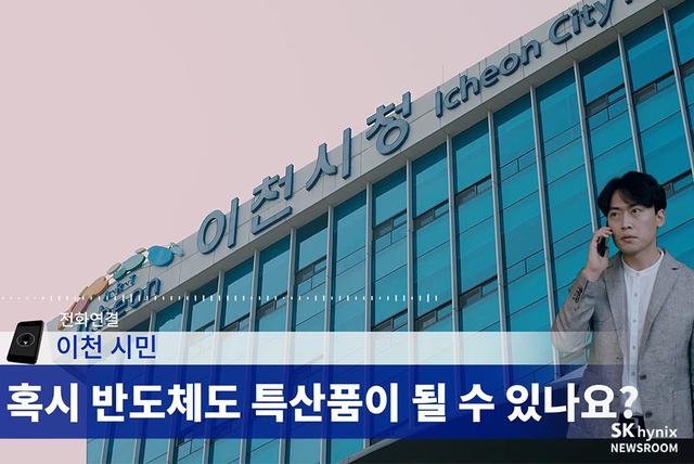 '벌써 5관왕' SK하이닉스, 이번엔 '국민이 선택한 좋은 광고상' 수상