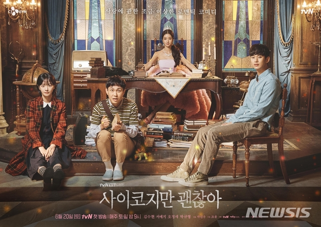 김수현 '사이코지만 괜찮아' 몽환적 포스터 공개 :: 공감언론 뉴시스통신사 ::