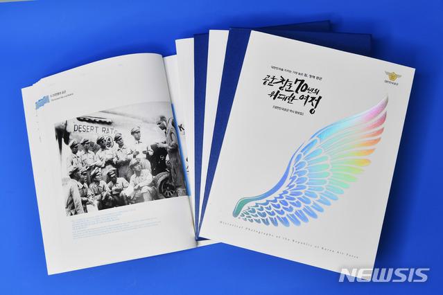 공군, 역사화보집 '공군창군 70년의 위대한 여정' 발간