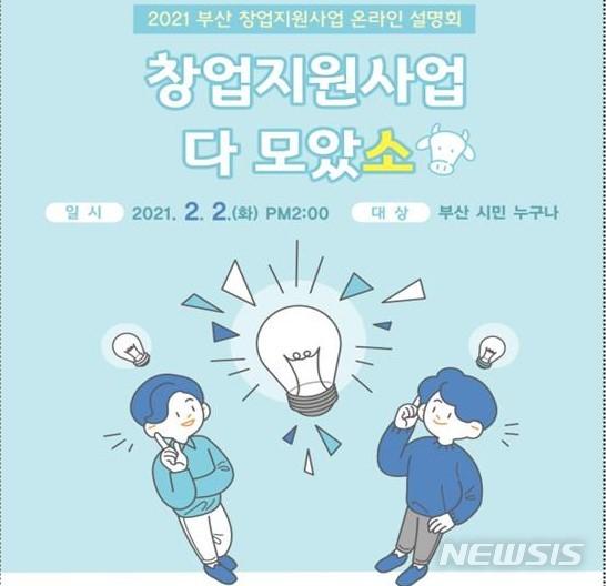 부산 창업지원사업 온라인 설명회