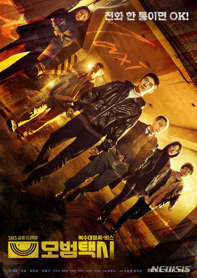 Download Drama Korea Taxi Driver Subtitle Indonesia