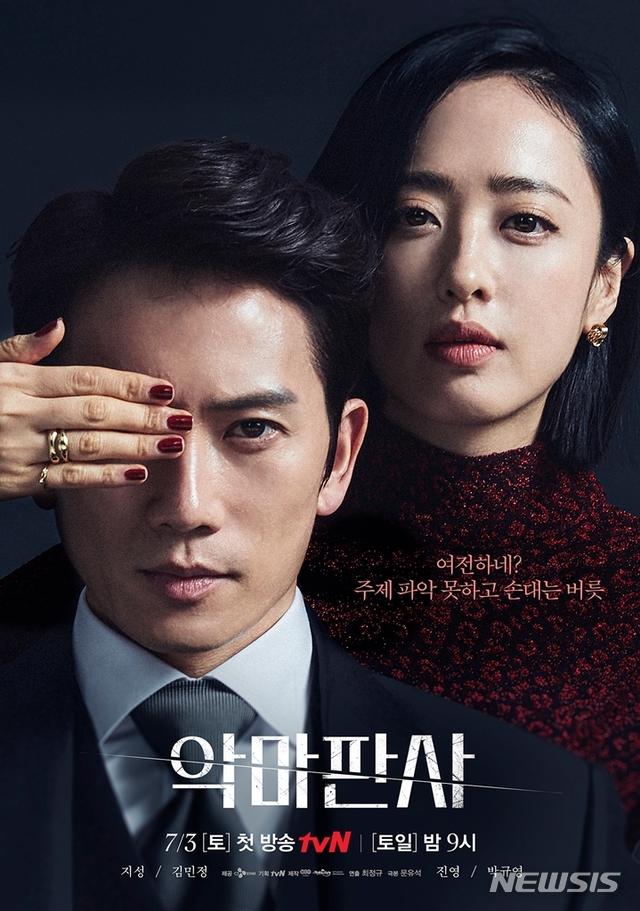 Download Drama Korea The Devil Judge Subtitle Indonesia