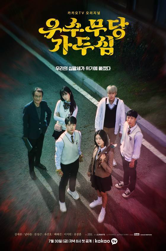 Download Drama Korea The Great Shaman Ga Doo-shim Subtitle Indonesia